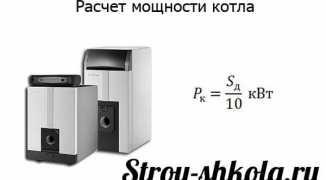 Расход дизельного котла отопления — методика расчета