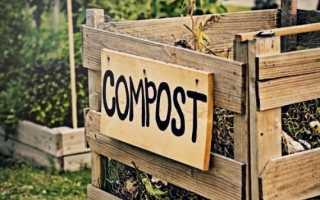 Как сделать компост — 10 советов!