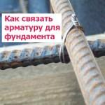 Как связать арматурный каркас для фундамента