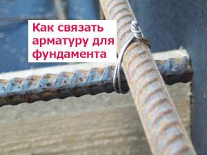 Как связать арматуру для фундамента