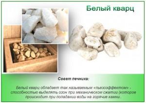 Камни-для-бани-белый-кварц