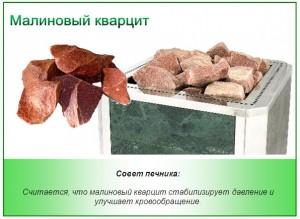 Камни-для-бани-малиновый-кварцит