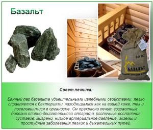 базальт
