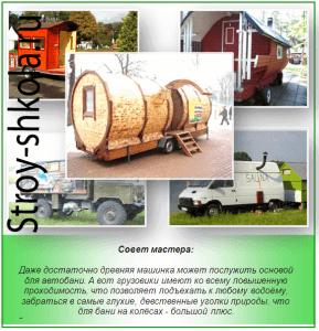 Проект бани на колесах