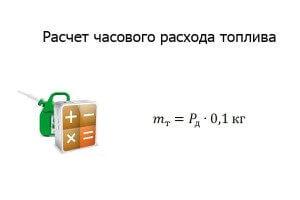Формула для расчета часового расхода топлива