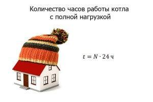 Формула для расчета количества работы котла с полной нагрузкой