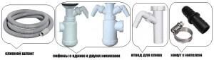 Элементы соединительных  конструкций для подключения машинки к канализации
