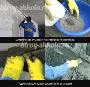 Процесс гидроизоляции швов руками или шпателем