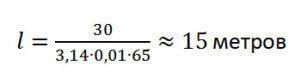 По приведенной ниже формуле вычисляем длину змеевика