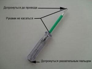 Определяем фазу и ноль с помощью индикаторной отвертки
