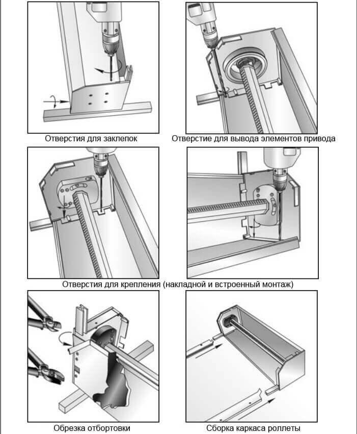 Инструкция по установке рольставен