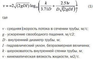 Формула для расчета минимального уклона канализационной трубы