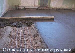 Выравнивание пола с помощью бетонной стяжки фото