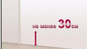 Высота должна быть не менее 30 см