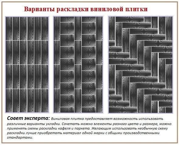 Рис. 4 Варианты раскладки виниловой плитки