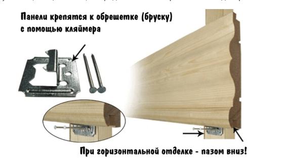 Крепление панелей горизонтально на деревянной обрешетке с помощью кляймеров.
