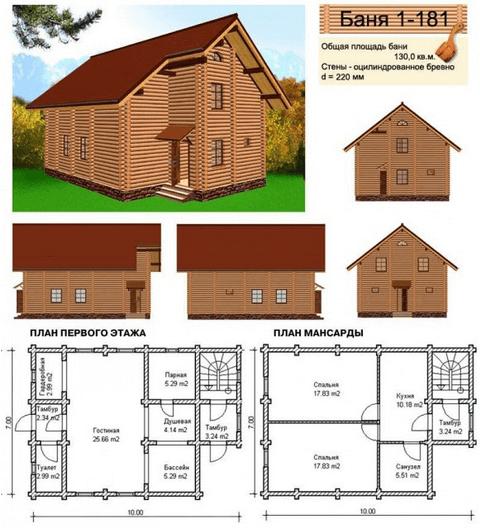 Проект двухэтажной бани площадью 130 м2.