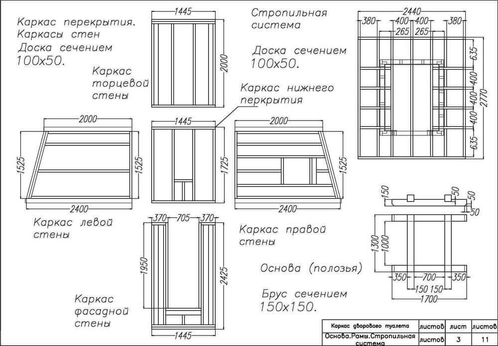 Построить уличный туалет своими руками чертеж 469